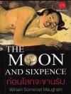 ก่อนโลกจะขานรับ (The Moon and Sixpence) [mr04]