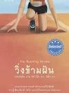 วิ่งข้ามฝัน (The Running Dream) [mr01]