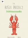 โปรเจ็ครักของนายจอมเพี้ยน (The Rosie Project) (Don Tillman #1)