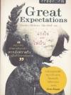 แรงใจและไฟฝัน (Great Expectations)