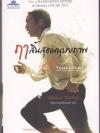 ฤาสิ้นสุดมนุษยภาพ (12 Years a Slave)