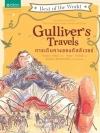 การเดินทางของกัลลิเวอร์ (Gulliver's Travels) [mr01]