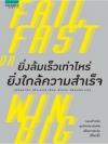 ยิ่งล้มเร็วเท่าไหร่ ยิ่งใกล้ความสำเร็จ (Fall Fast or Win Big) [mr01]