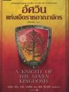 อัศวินแห่งเจ็ดราชอาณาจักร (A KNIGHT OF THE SEVEN KINGDOMS) (Game of Thrones Series) [mr01]