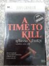 ยุติธรรมอำมหิต (A TIme to Kill) ของ จอห์น กริชแชม (John Grisham) แปลโดย แดง ชารี