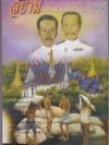 สยาม ในกระแสธารแห่งการเปลี่ยนแปลง ประวัติศาสตร์ไทยตั้งแต่สมัย รัชกาลที่ 5
