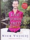 ชีวิตไร้ขีดจำกัด (Life Without Limits) ของ นิก วูยิชิช (Nick Vujicic)