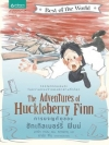 การผจญภัยของฮักเกิลเบอร์รี่ ฟินน์ (The Adventures of Huckleberry Finn) [mr01]