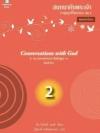 สนทนากับพระเจ้า (การพูดคุยที่ไม่ธรรมดา เล่ม 2) (Conversations with God Book 2) [mr08]