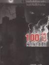 100 ปี ผีคลาสสิก (รวมเรื่องสั้นของ บราม สโต๊กเกอร์, เฮนรี เจมส์, เอช.จี. เวลส์)