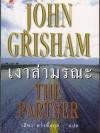 เงาล่ามรณะ (The Partner) (John Grisham)