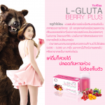 L-GLUTA BERRY PLUS ,L-CARNITINE APPLE PLUS ขาวสวย ขาวใส