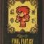 ตำนาน ไฟนอล แฟนตาซี (Legend of Final Fantasy) thumbnail 1