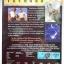 (DVD) Tremors (1990) ทูตนรกล้านปี thumbnail 2