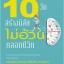 """10 วัน สร้างนิสัย """"ไม่อ้วนตลอดชีวิต"""" [mr01] thumbnail 1"""