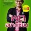 พูดอย่างเซียน (พิมพ์ครั้งที่ 4) [mr01] thumbnail 1