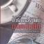 ปาร์กเกอร์ ไพน์ ยอดนักสืบ (Parker Pyne Investigates) (Agatha Christie) thumbnail 1