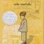 เอมีล ยอดนักสืบ (EMIL UND DIE DETEKTIVE) thumbnail 1