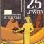 โรงภาพยนตร์ 25 นาฬิกา (Shishashitsu 25-Ji) ของ อาคากาว่า จิโร่ (Jiro Akagawa) thumbnail 1