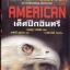 เด็ดปีกอินทรี (The American) ของ แอนดรูว์ บริทตัน (Andrew Britton) เรียบเรียงโดย ก. อัศวเวศน์ thumbnail 1