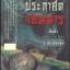 ประกาศิตจอมมาร ของ ฉิ่นอั๊ง แปลโดย ว.ณ เมืองลุง thumbnail 1