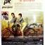 (DVD) PK (2014) ผู้ชายปาฏิหาริย์ thumbnail 2