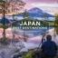 Japan Best Destinations สุดยอดจุดหมายที่คนรักญี่ปุ่นต้องไป [mr01] (ของ รุจ ศุภรุจ) thumbnail 1