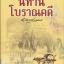 นิทานโบราณคดี (หนังสือดี 1 ใน 100 เล่มที่คนไทยควรอ่าน) thumbnail 1