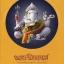 พระพิฆเนศ มหาเทพฮินดู ชมพูทวีปและอุษาคเนย์ (ไมเคิล ไรท) thumbnail 1