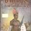 ชาก้า ซูลู ราชาแห่งชนเผ่า (บันทึกประวัติศาสตร์แห่งการสร้างชาติในแอฟริกา) thumbnail 1