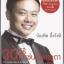 30 วิธีเอาชนะโชคชะตา (The Luckiest Man in the World Part 1) ของ บัณฑิต อึ้งรังษี thumbnail 1