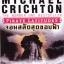จอมสลัดสุดขอบฟ้า (Pirate Latitudes) ของ ไมเคิล ไครช์ตัน (Michael Crichton) thumbnail 1