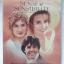 (DVD) Sense and Sensibility (1995) เซนส์ เหตุผลที่คนเรารักกัน thumbnail 1