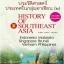 ประวัติศาสตร์ประเทศในกลุ่มอาเซียน(๒) ฉบับเสริมข้อมูลใหม่ [mr01] thumbnail 1