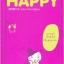 "Happy เคล็ดลับแสนง่ายเพื่อชีวิต ""แฮ้ปปี้"" thumbnail 1"