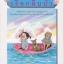 เรือกลีบบัว (ของ ภานุมาศ ภูมิถาวร) thumbnail 1