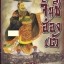 จิ๋นซีฮ่องเต้ (3 เล่มจบ) (น.นพรัตน์) thumbnail 1