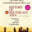 ประวัติศาสตร์ประเทศในกลุ่มอาเซียน (๑) ฉบับเสริมข้อมูลใหม่ [mr01] thumbnail 1