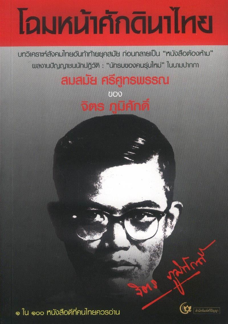 โฉมหน้าศักดินาไทย [mr04]