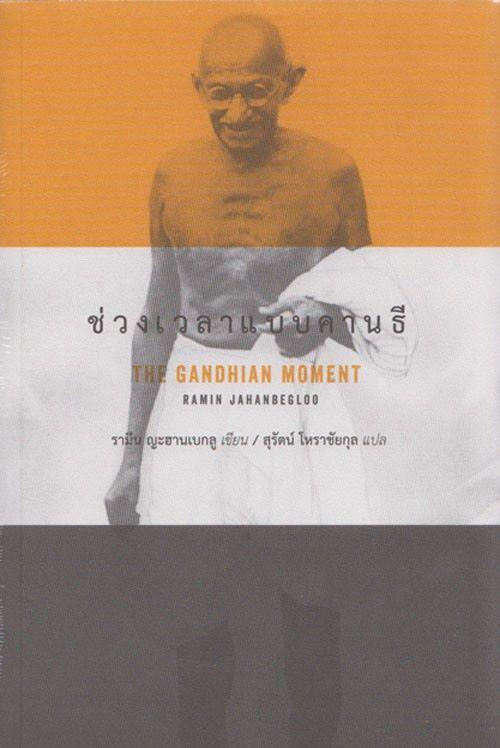 ช่วงเวลาแบบคานธี (The Gandhian Moment) [mr04]