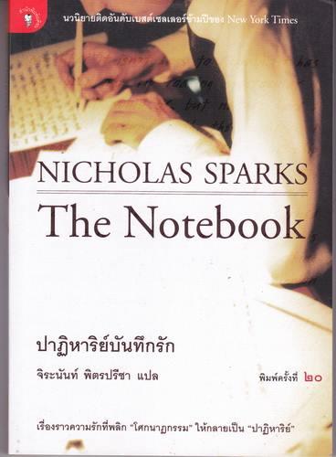 ปาฏิหาริย์บันทึกรัก (The Notebook)