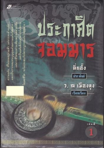 ประกาศิตจอมมาร ของ ฉิ่นอั๊ง แปลโดย ว.ณ เมืองลุง