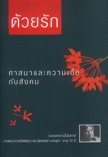 ด้วยรัก เล่ม 8 ศาสนาและความเชื่อกับสังคม (ศาสตราจารย์กิตติคุณ ดร.ฉัตรทิพย์ นาถสุภา) [mr04]