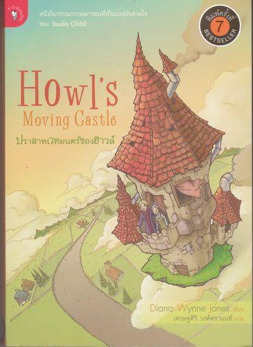 ปราสาทเวทมนตร์ของฮาวล์ (Howl's Movie Castle)