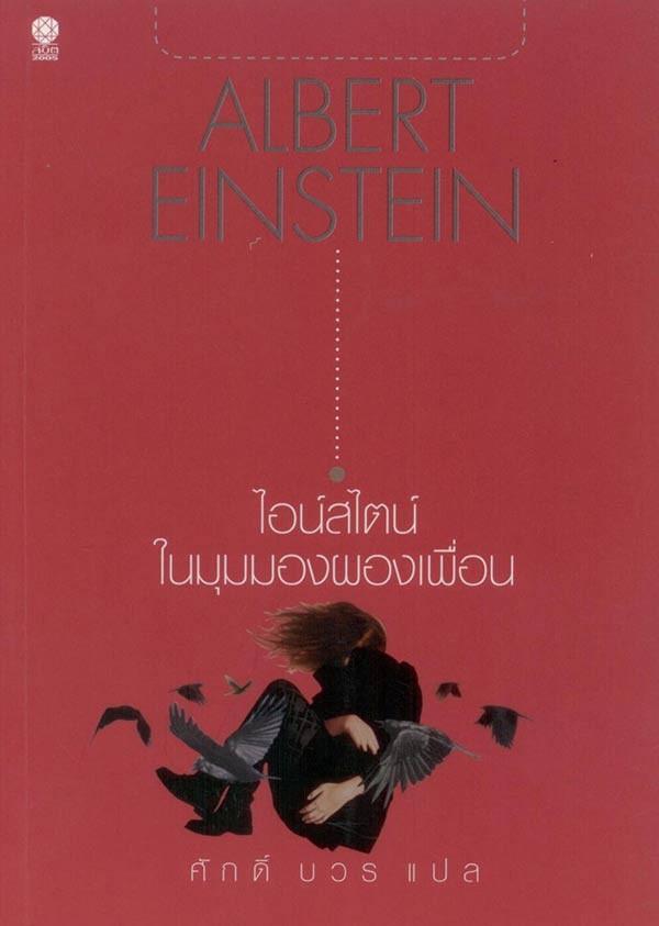 ไอน์สไตน์ ในมุมมองผองเพื่อน [mr04]