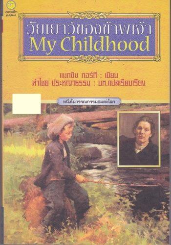 วัยเยาว์ของข้าพเจ้า (My Childhood)