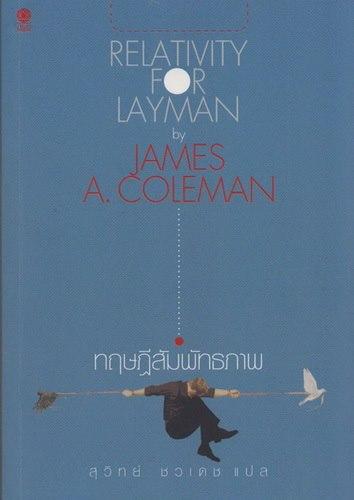 ทฤษฎีสัมพัทธภาพ (Relativity For Layman) [mr04]