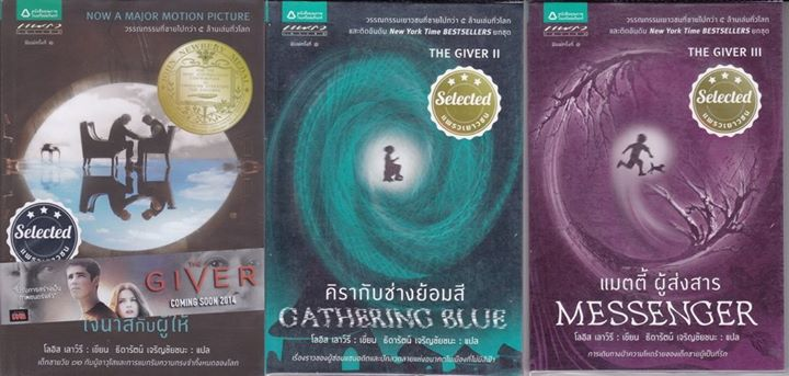 The Giver เล่ม 1 - 3