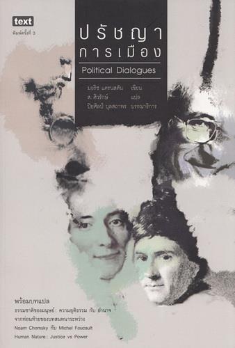 ปรัชญาการเมือง (Political Dialogues) [mr04]