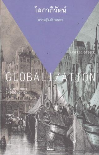 โลกาภิวัตน์ ความรู้ฉบับพกพา (Globalization: A Very Short Introduction)